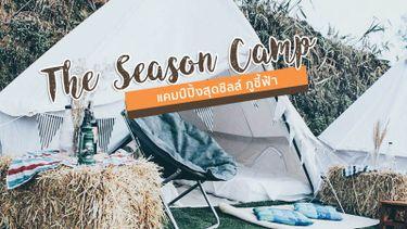 The Season Camp ภูชี้ฟ้า แคมป์ปิ้งสุดชิลล์ เที่ยวเหนือ หน้าหนาว ดูดาว ชมทะเลหมอก