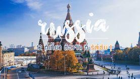 12 ที่เที่ยว ต้องจัด ที่ รัสเซีย ! ไปเดือนไหน ช่วงไหนถึงจะดี มีวิวสวย พร้อมการเดินทาง และแผนที่