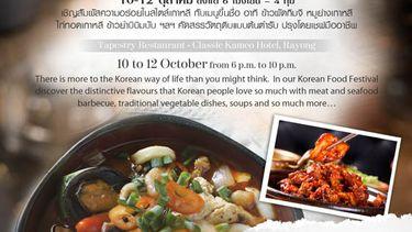 โรงแรมคลาสสิค คามิโอ ระยอง ชวนสาวกโอปป้า ทานบุพเฟ่ต์อาหารเกาหลีไม่อั้น ! 10 - 12 ตุลาคมนี้