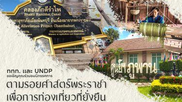 นิทรรศการ ตามรอยศาสตร์พระราชา เพื่อการท่องเที่ยวที่ยั่งยืน 4-8 ตุลาคม 2560