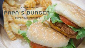 ร้าน Papa's Burger อร่อยเต็มอิ่ม สไตล์อีซี่ กับ เบอร์เกอร์กุ้งตัวโตสูตรเฉพาะปาป้า