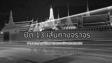 ปิด 13 เส้นทางจราจร วันซ้อมใหญ่ งานพระราชพิธีถวายพระเพลิงพระบรมศพ 7, 15, 21 ต.ค. 2560