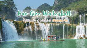 Ban Gioc Waterfall น้ำตกอันดับ 4 ของโลก ใหญ่ที่สุดในเอเชีย ที่ จีน-เวียดนาม