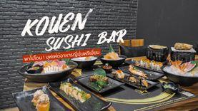 Kouen Sushi Bar บุฟเฟ่ต์แซลมอน สุดพรีเมี่ยม และอาหารญี่ปุ่น วัตถุดิบคุณภาพส่งตรงจากญี่ปุ่น