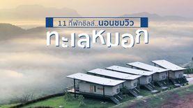 11 ที่พัก อย่างชิลล์ นอนชมวิว ทะเลหมอก ทั่วไทย