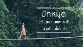 15 อุทยานแห่งชาติ สวยที่สุดในไทย ปักหมุดไว้ ต้องไปให้ได้สักครั้ง !
