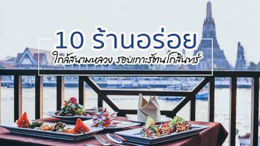 10 ร้านอาหาร ใกล้สนามหลวง รอบเกาะรัตนโกสินทร์ ร้านเด็ดบรรยากาศดีที่ต้องแวะไปโดน