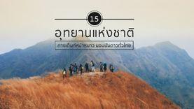 เที่ยวหน้าหนาว 15 อุทยานแห่งชาติ กางเต็นท์หน้าหนาว นอนนับดาว ทั่วไทย