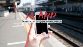 10 App เที่ยวญี่ปุ่น ต้องดาวน์โหลดทันที แม่นยำและชัวร์ รอดตายอย่างแน่นอน