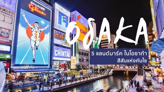 เที่ยวญี่ปุ่น กับ 5 แลนด์มาร์ค โอซาก้า สีสันและความสนุกแห่งคันไซ!