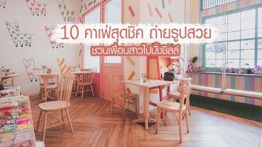 10 คาเฟ่กรุงเทพ ร้านกาแฟ สุดชิค ถ่ายรูปสวย น่าชวนเพื่อนสาวไปนั่งชิลล์