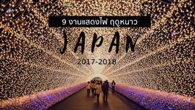 9 เทศกาล งานแสดงไฟ ฤดูหนาว ที่ ญี่ปุ่น 2017 - 2018 Winter Illumination Japan โรแม๊นนนนสุดๆ