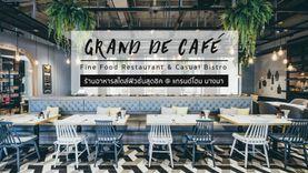 Grand de Cafe บางนา ร้านอาหารฟิวชั่น สุดชิคที่ แกรนด์โฮม บางนา
