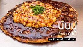 พิซซ่าญี่ปุ่น Nanpuu Okonomiyaki ออริจินอลแท้จากคันไซ ลองได้ในกรุงเทพ