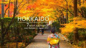 7 สถานที่ ชมใบไม้เปลี่ยนสี ที่ฮอกไกโด เตรียมเก็บกระเป๋า สะพายกล้อง ไปชมให้ได้ด้วยตาตัวเอง