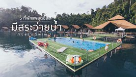 5 ที่พักแพ มีสระว่ายน้ำ ทิ้งตัว หลบร้อน ไปนอนแช่น้ำ อย่างชิลล์