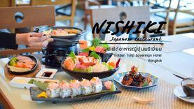 บุฟเฟ่ต์ อาหารญี่ปุ่น สุดพรีเมี่ยม ณ ห้องอาหาร NiShiki อร่อยสุดคุ้ม วัตถุดิบดี ในบรรยากาศเ