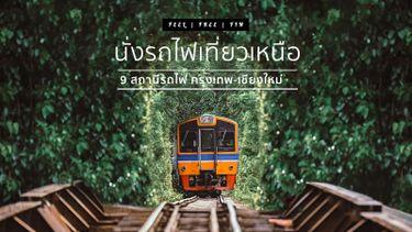 ปู๊นๆ นั่งรถไฟเที่ยวเหนือ แวะเที่ยว 9 สถานีรถไฟ จาก กรุงเทพ-เชียงใหม่ ม่วนใจ๋ ต๊ะต่อนยอน