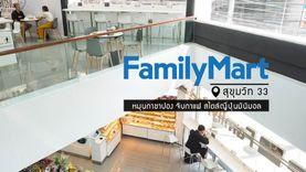 FamilyMart สุขุมวิท 33 หมุนกาชาปอง จิบกาแฟ ญี่ปุ่นสไตล์มินิมอล แห่งแรกในไทย