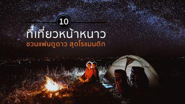 10 ที่เที่ยวหน้าหนาว ชวนแฟนดูดาว สุดโรแมนติก