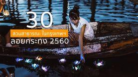30 สวนสาธารณะ ในกรุงเทพฯ ลอยกระทง 2560
