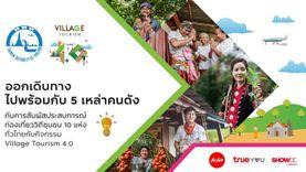 ททท. ชวนเที่ยว 10 เส้นทางท่องเที่ยววิถีชุมชน กิจกรรม Village Tourism 4.0 ในงานไทยเที่ยวไทย