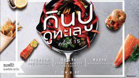 เทศกาลกินปู เซ็นทรัลพลาซา พระราม 2 กินปู ดูทะเล ครั้ง 15 พบ สุดยอดเมนูปูไข่ และ 5 เมนูพิเศษจากเชฟดัง