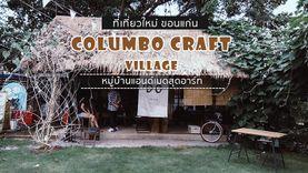 ที่เที่ยวใหม่ Columbo Craft Village ขอนแก่น หมู่บ้านแฮนด์เมดสุดอาร์ท แหล่งรวมคนรักงานคราฟต์
