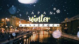 รวม 8 ที่ เที่ยวญี่ปุ่น หน้าหนาว ที่เที่ยวถ่ายรูปสวย ด้วยปุยหิมะ