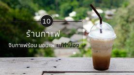 10 ร้านกาแฟ เชียงใหม่ จิบกาแฟ นอนแผ่ ที่แม่กำปอง