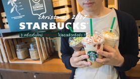 Starbucks คริสต์มาส 3 เมนูกาแฟใหม่ เอาใจสาวกคอกาแฟ ดูดฟินกันไปจนถึงต้นปีหน้า