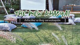 The Mew Khao Yai ที่เที่ยวใหม่ เขาใหญ่ ตลาดนัดสุดชิค ร้านนั่งสุดชิลล์