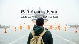 15 ที่เที่ยวต่างประเทศ บินใกล้ๆ ทริปชิลล์ ถ่ายรูปสวย รับ ปีใหม่ 2018