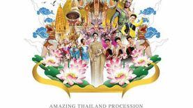 ททท.ชวนคนไทย และนักท่องเที่ยว ชมขบวนเปิดปีท่องเที่ยววิถีไทยเก๋ไก๋ ที่ สยามดิสคัฟเวอรี่