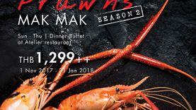 บุฟเฟ่ต์กุ้งเผา Prawn Mak Mak-Season 2 ที่ ห้องอาหารอเทลิเย่