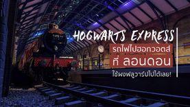 Hogwarts Express รถไฟฮอกวอตส์ ที่ ลอนดอน สาวกแฮร์รี่ พ็อตเตอร์ ใช้ผงฟลูวาร์ปไปได้เลย