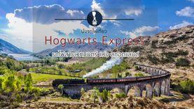 นั่งรถไฟเที่ยว Hogwarts Express รถไฟสายเวทมนตร์ ของจริงที่ สกอตแลนด์