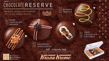 คริสปี้ ครีม พร้อมเสิร์ฟ 4 รสชาติช็อคโกแลตชุ่มฉ่ำกับ ช็อคโกแลต รีเซิร์ฟ