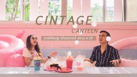 Cintage Cafe คาเฟ่สีชมพู สไตล์เกาหลี ชวนแก๊งค์เพื่อนมาชิคกัน ใจกลางสยามสแควร์