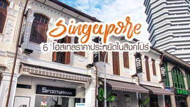 6 โฮสเทลสิงคโปร์ ราคาประหยัด ทริปนี้ไม่ต้องจ่ายแพงก็ชิลล์ได้
