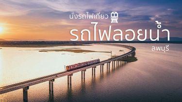 นั่งรถไฟเที่ยว รถไฟลอยน้ำ ที่ ลพบุรี ที่เที่ยวถ่ายรูปสวย