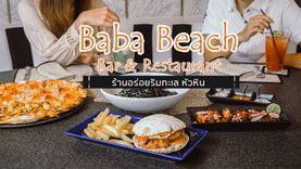 ร้านอาหารริมทะเล หัวหิน Baba Beach Bar & Restaurant ร้านอร่อย by ศรีพันวา อะโลฮ่า ริมทะเล