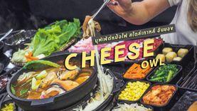 Cheese Owl บุฟเฟ่ต์หม้อไฟ เนื้อจุ่มชีสยืดๆ สไตล์เกาหลี อร่อยจนหยุดไม่ได้