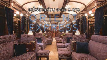 นั่งชมวิว รถไฟสายด่วน Orient Express รถไฟหรูหรา 5 ดาว ที่โด่งดังจากนิยายสืบสวน