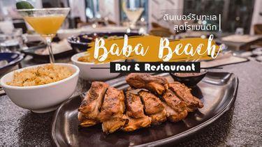 ดินเนอร์ริมทะเล สุดโรแมนติก สไตล์บีชคลับ Baba Beach Bar & Restaurant หัวหิน