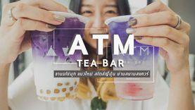 ATM Tea Bar ชานมไข่มุกพรีเมี่ยม สุดล้ำไม่เหมือนใคร อร่อยจนต้องไปโดน