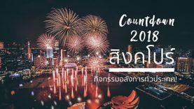 เที่ยว สิงคโปร์ เคาท์ดาวน์ปีใหม่ 2018 กับกิจกรรมอลังการทั่วประเทศ