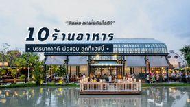 10 ร้านอาหาร วันพ่อ พาพ่อไปกินข้าว บรรยากาศสุดชิลล์ อิ่มอร่อย ในกรุงเทพ