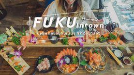 FUKU Intown บุฟเฟ่ต์แซลมอน สุดพรีเมี่ยม ชวนแก๊งค์เพื่อนไปฟิน ในราคาจับต้องได้