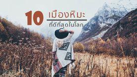 10 เมืองหิมะ ที่ดีที่สุดในโลก หน้าหนาวนี้ต้องไม่พลาด